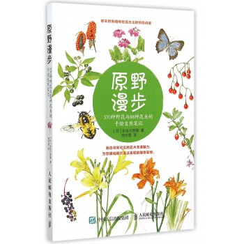 原野漫步(370种野花与88种昆虫的手绘自然笔记)