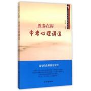 胜券在握(中考心理调适)/心理咨询师继续教育丛书/中国咨询心理学与临床心理学文库
