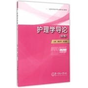 护理学导论(第2版全国高等医学职业教育规划教材)