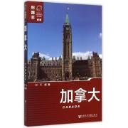加拿大(新版)/列国志