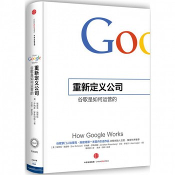 重新定义公司(谷歌是如何运营的)(精)