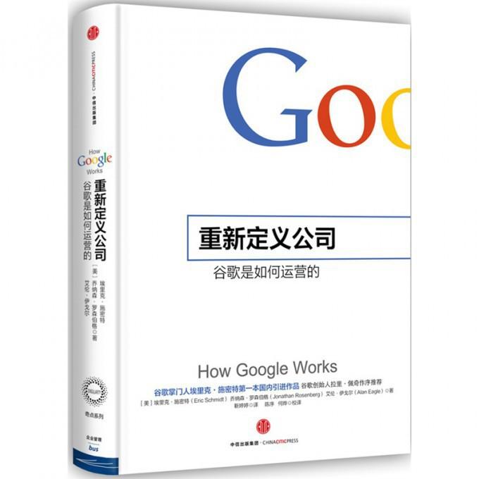 重新定义公司(谷歌是如何运营的)