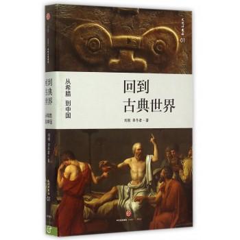 回到古典世界(从希腊到中国)/文化好东西