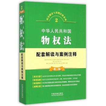 中华人民共和国物权法配套解读与案例注释(第2版)/配套解读与案例注释系列