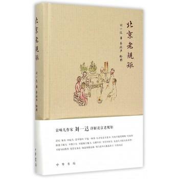 北京老规矩(精)
