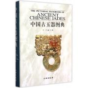 中国古玉器图典(精)