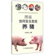 图说如何安全高效养猪/高效饲养新技术彩色图说系列