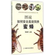 图说如何安全高效饲养蜜蜂/高效饲养新技术彩色图说系列