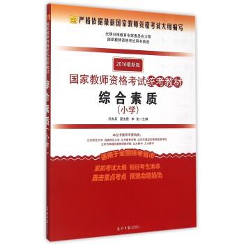 综合素质(小学2016*新版国家教师资格考试统考教材)