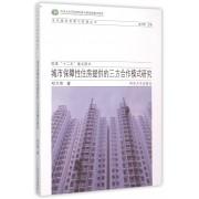 城市保障性住房提供的三方合作模式研究/当代城市发展与管理丛书/同济大学可持续发展与新型城镇化智库