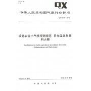 设施农业小气候观测规范日光温室和塑料大棚(QX\T261-2015)/中华人民共和国气象行业标准