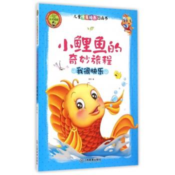 小鲤鱼的奇妙旅程(我很快乐)图片