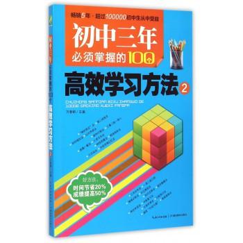 初中三年必须掌握的100个高效学习方法(2)