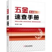 五金速查手册(第4版)(精)