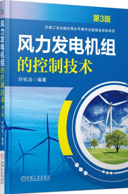 风力发电机组的控制技术(第3版)