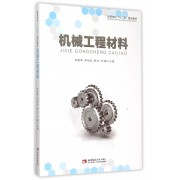 机械工程材料(高等学校十二五规划教材)