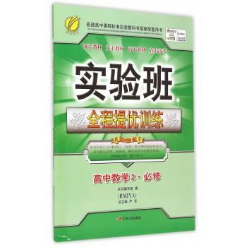 高中数学(2必修RMJYA)/实验班全程提优训练