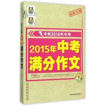 2015年中考满分作文