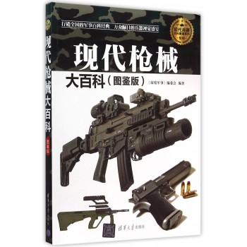 现代枪械大百科(图鉴版全彩)/现代兵器百科图鉴系列
