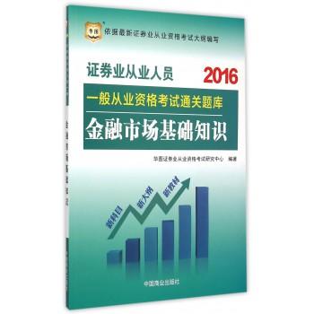 金融市场基础知识(2016证券业从业人员一般从业资格考试通关题库)