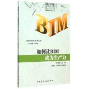 如何让BIM成为生产力/BIM技术应用丛书