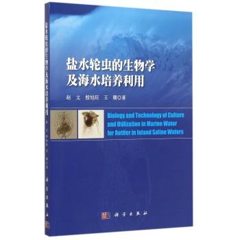盐水轮虫的生物学及海水培养利用