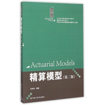 精算模型(第2版21世纪保险精算系列教材)