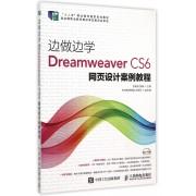 边做边学(附光盘Dreamweaver CS6网页设计案例教程十二五职业教育国家规划教材)