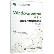 Windows Server2008网络操作系统项目教程(附光盘第3版十二五职业教育国家规划教材)