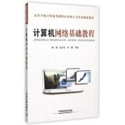 计算机网络基础教程(高等学校计算机类课程应用型人才培养规划教材)