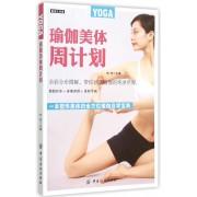 瑜伽美体周计划(瑜伽生活馆)