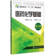 医药化学基础(第2版高职高专十二五规划教材)