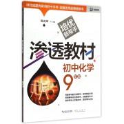 初中化学(9年级)/渗透教材