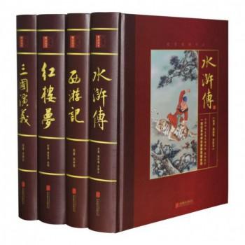 中国四大名*无障碍版(足本足回共4册)(精)
