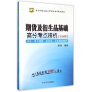 期货及衍生品基础高分考点精析(2016版全国期货从业人员资格考试辅导用书)