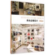 商业店铺设计(购物篇)
