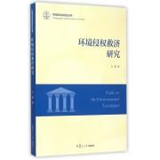 环境侵权救济研究/环境资源法前沿丛书