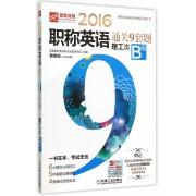 2016职称英语通关9套题(理工类B级)/职称英语通关9套题系列丛书