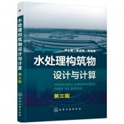 水处理构筑物设计与计算(第3版)