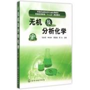 无机及分析化学(第2版中国石油和化学工业优秀教材普通高等教育十二五规划教材)
