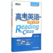 高考英语(阅读与完形)/高考英语系列