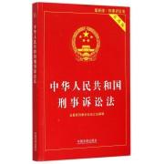 中华人民共和国刑事诉讼法(实用版最新版)