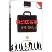 劳动法实务疑难问题与应对/广东律师系列丛书
