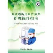 血液透析用血管通路护理操作指南(2015年版)