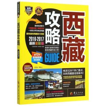 西藏攻略(2016-2017*新全彩版)
