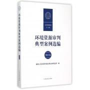 环境资源审判典型案例选编(刑事卷)/人民法院案例选专辑
