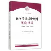 民间借贷纠纷审判案例指导/司法解释理解与适用配套丛书