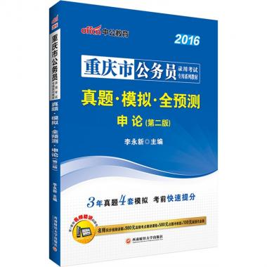真题模拟全预测(行政职业能力测验第2版2016重庆市***录用考试专用系列教材)
