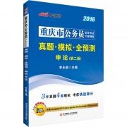 真题模拟全预测(行政职业能力测验第2版2016重庆市公务员录用考试专用系列教材)