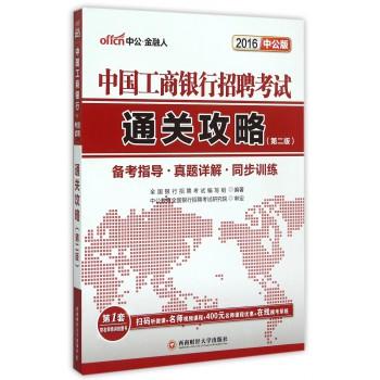 中国工商银行招聘考试通关攻略(2016中公版第2版)